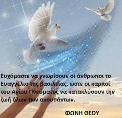 Φωνή Θεού - Διαμαντάκια