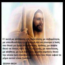 Πνεύμα Άγιο Φωνή Θεού